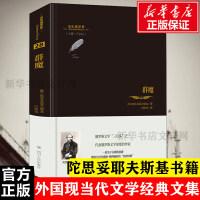 群魔 四川人民出版社
