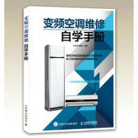 变频空调维修自学手册 孙立群 陈建华 9787115490018 人民邮电出版社