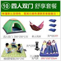 帐篷户外3-4人全自动加厚防雨二室一厅2人双人野营露营帐篷套餐