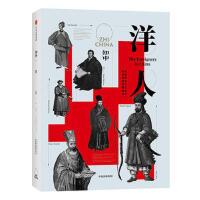 知中 洋人罗威尔中信出版社新华书店正版图书