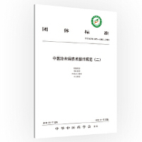团体标准中医治未病实践指南:T/CACM 1111-1115-2018:二(货号:A4) 中华中医药学会 978751