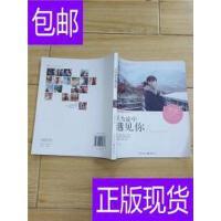 [二手旧书9成新]只为途中遇见你 /刘洋 编 重庆出版社