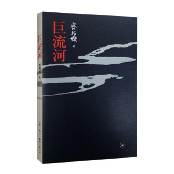 巨流河(平装本)(齐邦媛作品,一部反映中国近代苦难的家族记忆史;一部过渡新旧时代冲突的女性奋斗史;一部台湾文学走入西方世界的大事纪;一部用生命书写壮阔幽微的天籁诗篇!一部反映中国近代苦难的家族记忆史;一部过渡新旧时代