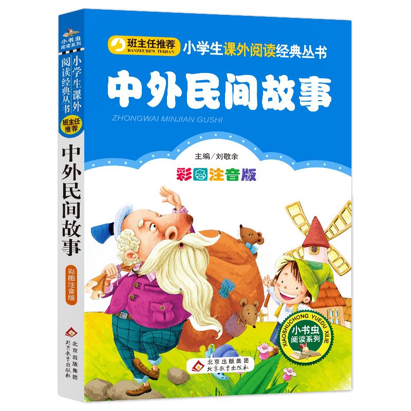 中外民间故事(彩图注音版)小学生语文新课标必读丛书 全国名校班主任隆重推荐,专为孩子量身订做的阅读书目。畅销10年,经久不衰,发行量超过7000万册,中国小学生喜爱的图书之一。
