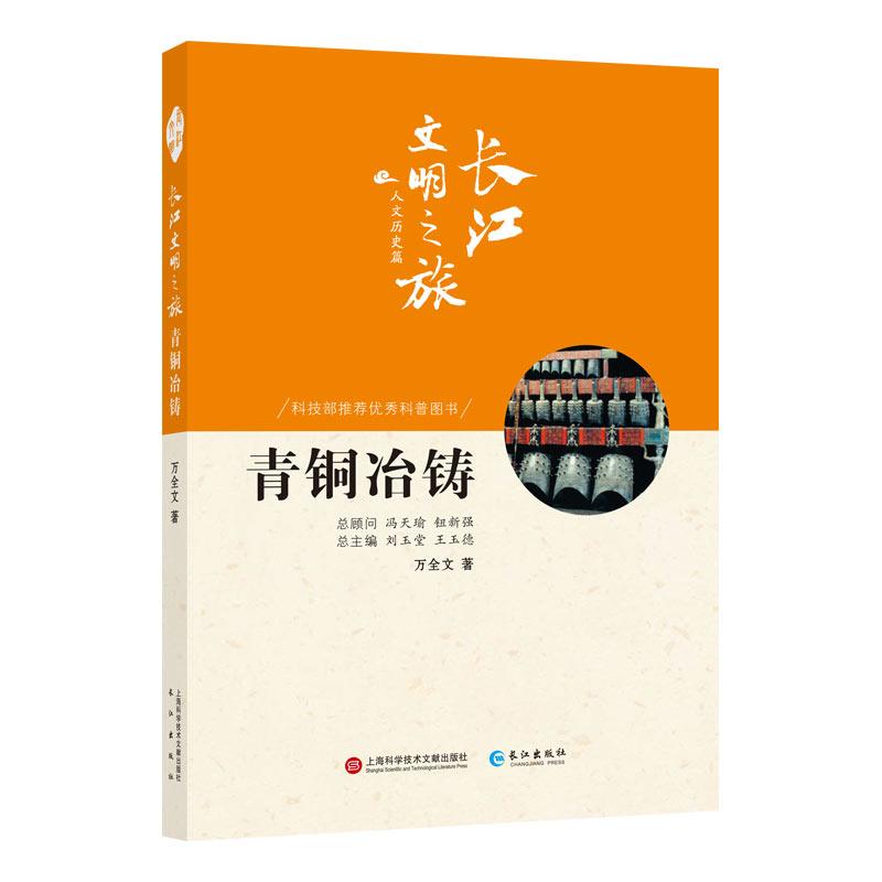 长江文明之旅-人文历史:青铜冶铸