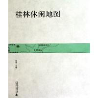 桂林休闲地图