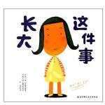 长大这件事(精) (日)中川宏贵 译者:刘洋 绘画:(日)村上康成 正版书籍