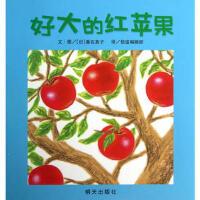信谊世界精选图画书・好大的红苹果