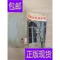 [二手旧书9成新]爱丽舍宫谋杀案 (馆藏) /[法]让・迪夏托 著;朱
