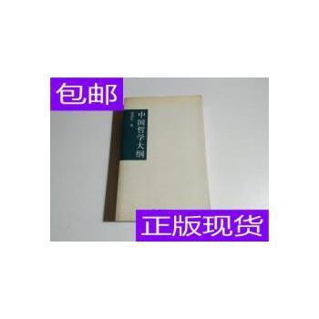 [二手旧书9成新]中国哲学大纲(品相见图) /张岱年 江苏教育出版 正版旧书,没有光盘等附赠品。