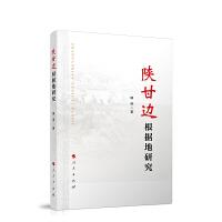 陕甘边根据地研究 人民出版社