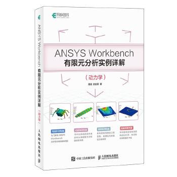 ANSYS动力学(pdf+txt+epub+azw3+mobi电子书在线阅读下载)