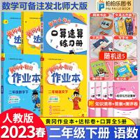 黄冈小状元二年级上册全套作业本达标卷口算速算语文数学5本人教部编版