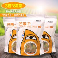 【百色馆】广西百色特产芒果干零食果脯80g*3包包邮