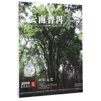 云南普洱茶(2016 春)