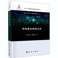 导电聚合物电化学 科学出版社