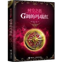 时空之恋1:G调的玛瑙红