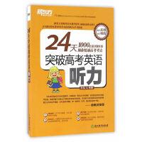 新东方 24天突破高考英语听力