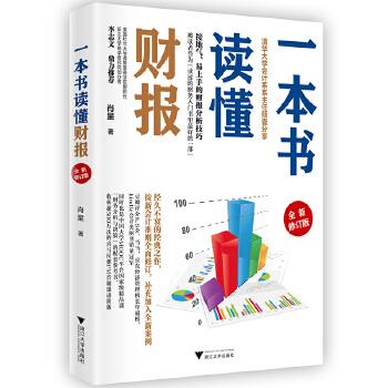 读懂财报(pdf+txt+epub+azw3+mobi电子书在线阅读下载)