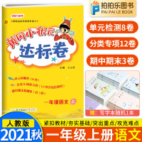 黄冈小状元达标卷一年级上册语文人教版