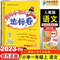 黄冈小状元达标卷一年级上册语文 2021秋部编人教版