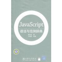 JavaScript语法与范例辞典(附光盘)