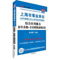 中公2018上海事业单位考试用书教材综合应用能力历年真题+全真模拟预测试卷