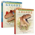 史前日记:白垩纪的恐龙+侏罗纪的恐龙套装(共2册)