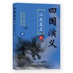 四国演义Ⅲ:江左龙王