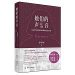 她们的声音:从近代中国女性的历史记忆谈起