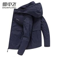 雪中飞男士2021年春秋新款夹克连帽休闲宽松轻薄长袖百搭外套男