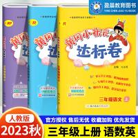 2019秋 部编版黄冈小状元3三年级上册试卷语文+数学+英语 人教版 全套3本