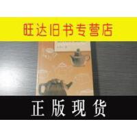 【二手旧书9成新】【正版现货】宜兴紫砂壶艺术