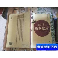 【旧书9成新】【正版现货】欧体楷书解析 /郭永琰 中国书店
