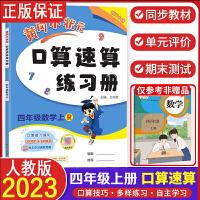 黄冈小状元口算速算练习册四年级上册数学人教版 2021秋口算题卡