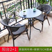 藤朝户外阳台桌椅小茶几铁艺休闲靠背椅子庭院组合简约藤椅三件套