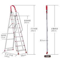 家用不锈钢折叠梯子八步九步人字梯室内加厚工程梯移动伸缩阁楼梯 (加扶手款)