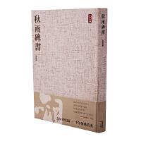 秋雨碑书(附赠手书长卷《心经》,宣纸高仿精印)