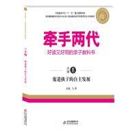牵手两代・好读又好用的亲子教科书 促进孩子的自主发展(小学⑧)