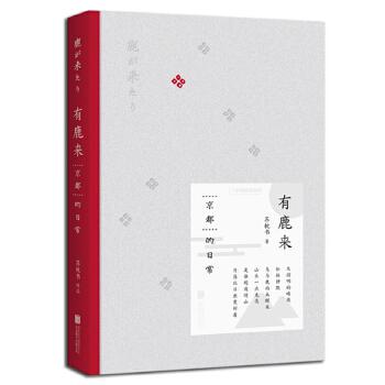 有鹿来:京都的日常 苏枕书用文字呈现古都别样旅游风景
