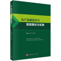 农产品质量安全管理理论与实践