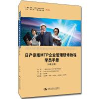 日产训版MTP企业管理研修教程学员手册 一般社团法人日本产业训练协会著,谢小彬编,中外TWI-MT 9787300271