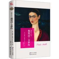 传奇人生 黑龙江教育出版社