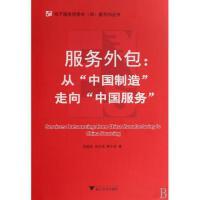 服务外包--从中国制造走向中国服务/电子服务**专译*系列丛书