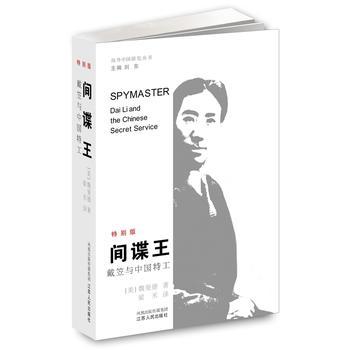 海外中国研究·间谍王:戴笠与中国特工