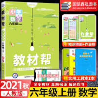教材帮小学六年级上册数学人教版 RJ全彩版2021秋新