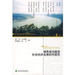湖南省沅陵县社会经济发展研究报告