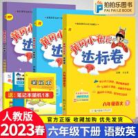 黄冈小状元达标卷六年级上语文数学英语 2021秋部编人教版六年级上册试卷