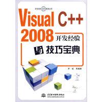 Visual C++ 2008开发经验与技巧宝典 (附光盘1张)(电子制品CD-ROM)(开发经验与技巧集锦丛书)