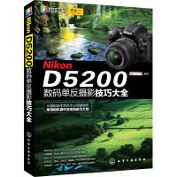 Nikon D5200数码单反摄影技巧大全(从摄影新手到高手必须掌握的常用相机操作及实拍技巧大全!)